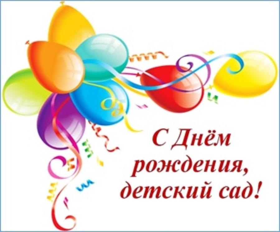 Поздравления с днем рождения детский сад в картинках